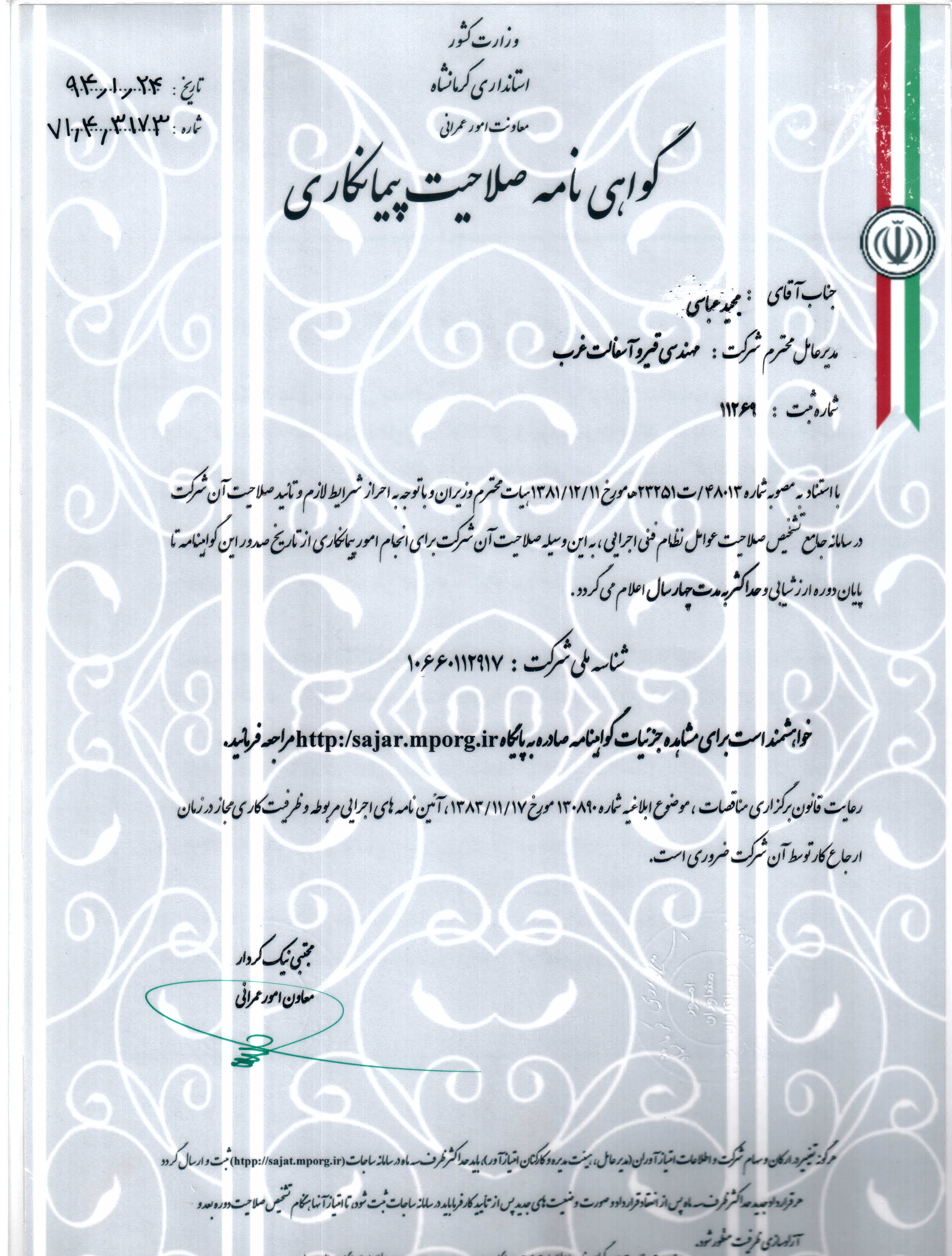 Contracting Authority Certificate