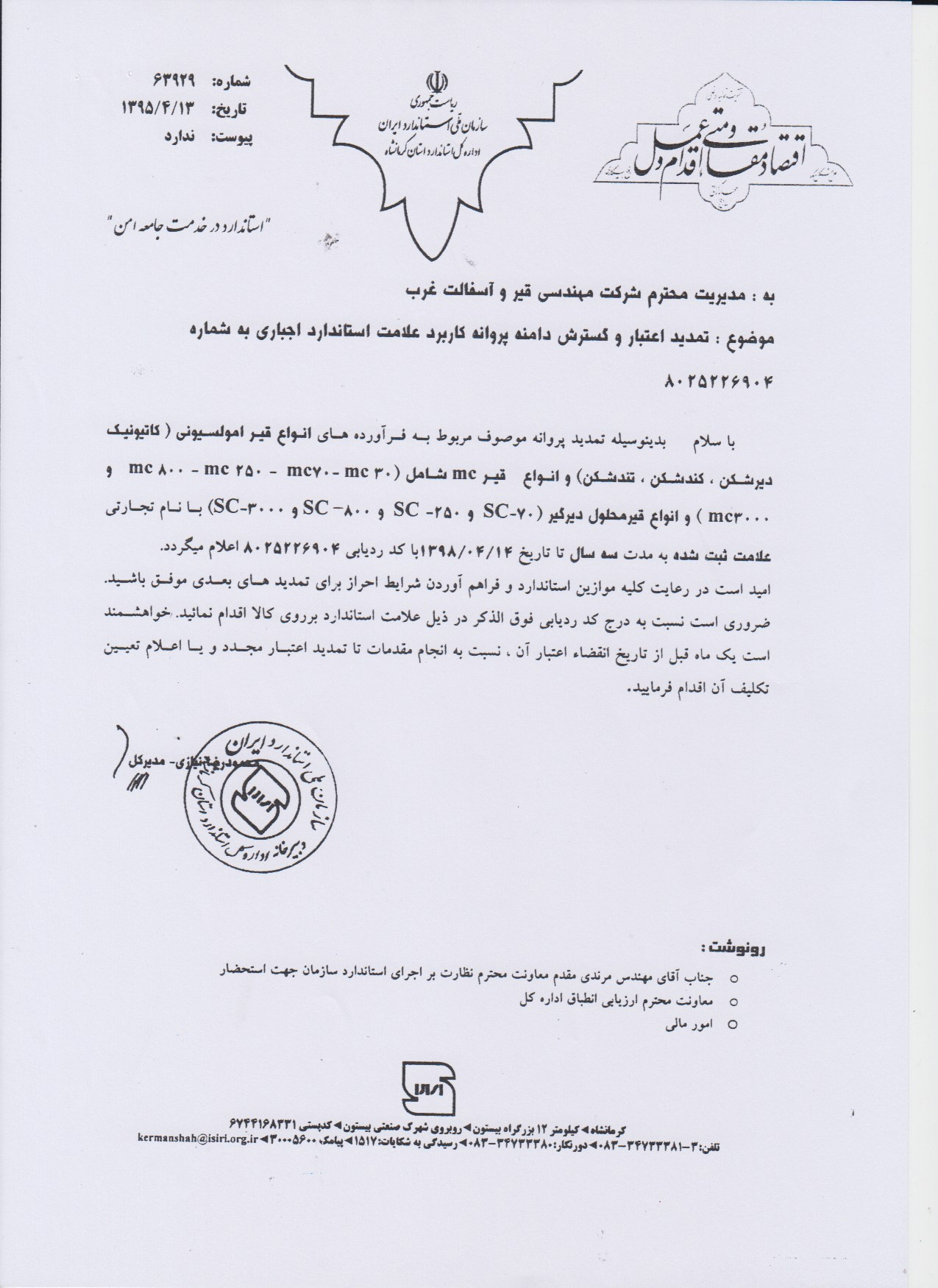 Iran National Standard Certificate