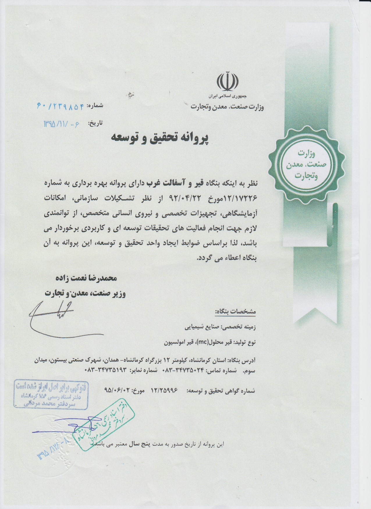R&D License